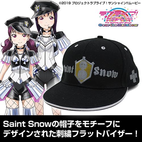 ラブライブ!/ラブライブ!サンシャイン!!The School Idol Movie Over the Rainbow/Saint Snow 刺繍フラットバイザー