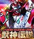 DVD 獣神サンダー・ライガー引退記念 Vol.2 獣神伝説..
