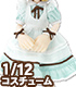 PIC308【1/12サイズドール用】1/12 夢見る少女の..