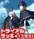 ヴァイスシュヴァルツ トライアルデッキ+(プラス)Fate/..