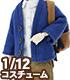 AZONE/ピコニーモコスチューム/PIC311【1/12サイズドール用】1/12 ニットカーディガン