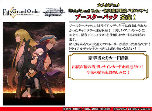 Fate/Fate/Grand Order -絶対魔獣戦線バビロニア-/ヴァイスシュヴァルツ ブースターパック Fate/Grand Order -絶対魔獣戦線バビロニア-/1ボックス