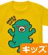 ちびゴジラ ONAKASUITA キッズTシャツ