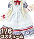 AZONE/Pureneemo Original Costume/POC490【1/6サイズドール用】PNS 夢見る少女のアリスドレスセット