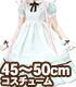 FAR253 【45~50cmドール用】50 夢見る少女のア..