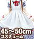 AZONE/50 Collection/FAR253 【45~50cmドール用】50 夢見る少女のアリスドレスセット