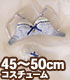 DH/OB50-05【45~50cmドール用】下着セット/レ..