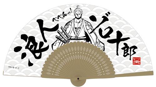 ONE PIECE/ワンピース/ゾロ十郎 扇子