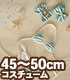 DH/OB50-01【45~50cmドール用】水着セット/ス..