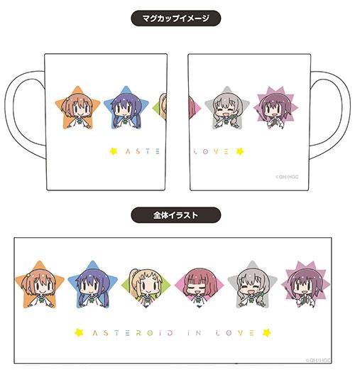 恋する小惑星/恋する小惑星/「恋する小惑星」フルカラーマグカップ