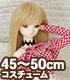 DH/OB50-12【45~50cmドール用】チェックワンシ..
