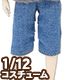 AZONE/ピコニーモコスチューム/PIC310【1/12サイズドール用】1/12 デニムハーフパンツ