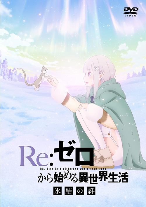 Re:ゼロから始める異世界生活/Re:ゼロから始める異世界生活 氷結の絆/Re:ゼロから始める異世界生活 氷結の絆 通常版【DVD】