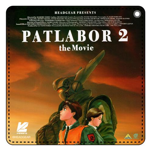 機動警察パトレイバー/機動警察パトレイバー2 the Movie/機動警察パトレイバー2 the Movie LDパスケース