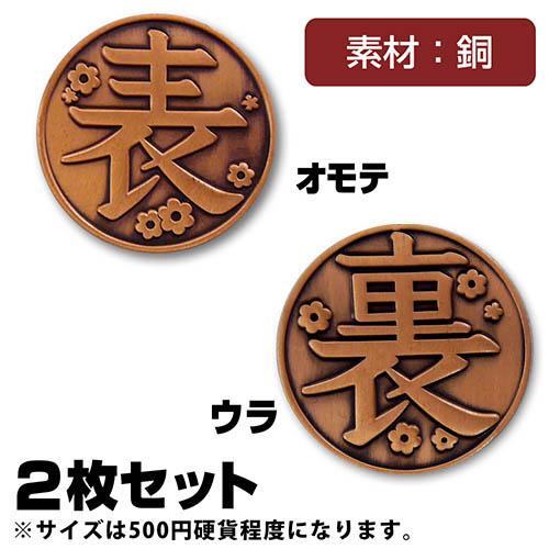 銅貨 カナヲ