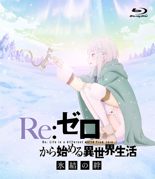 Re:ゼロから始める異世界生活/Re:ゼロから始める異世界生活 氷結の絆/Re:ゼロから始める異世界生活 氷結の絆 通常版【Blu-ray】