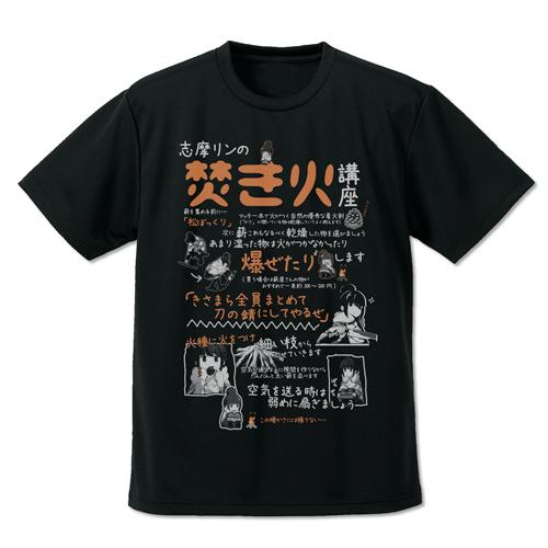ゆるキャン△/ゆるキャン△/リンの焚き火講座 ドライTシャツ