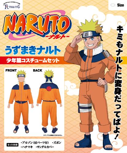 NARUTO-ナルト-/NARUTO-ナルト-/うずまきナルト少年篇コスチュームセット