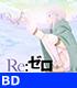 Re:ゼロから始める異世界生活 氷結の絆 通常版【Blu-r..