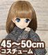 DH/OB50-11【45~50cmドール用】レイヤードスタ..
