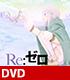 Re:ゼロから始める異世界生活 氷結の絆 通常版【DVD】