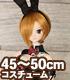DH/OB50-09【45~50cmドール用】ポーカーバニー..