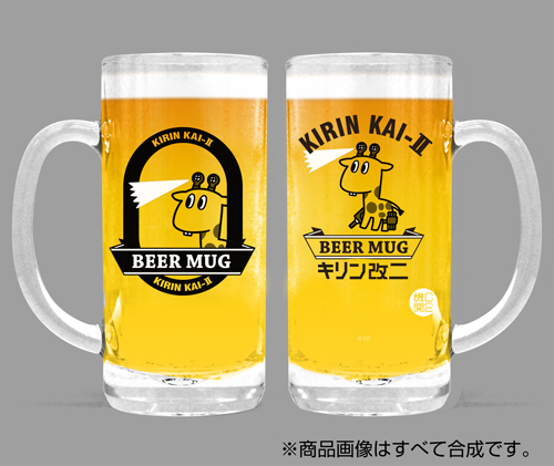 キリン改二 ビールジョッキ