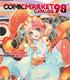 コミックマーケット98 カタログ 【冊子版】