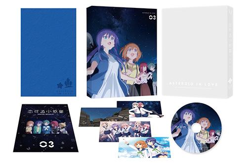 恋する小惑星Vol.3