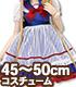 FFC006 【45~50cmドール用】45 スウィートセー..