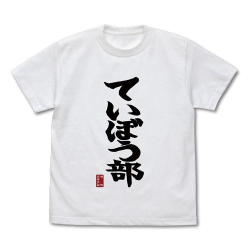 ていぼう部 Tシャツ