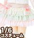 AZONE/Pureneemo Original Costume/POC496【1/6サイズドール用】Sugar Dream PNSお砂糖リボンフリルスカートII
