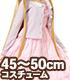 FAR254【45~50cmドール用】50ふんわりカーディガ..
