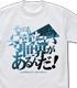 守りたい世界があるんだ Tシャツ 日本語Ver.