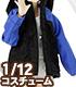 PIC256【1/12サイズドール用】1/12 マウンテンパ..