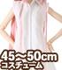 AZONE/50 Collection/FAR256【45~50cmドール用】50ノースリーブシャツワンピース