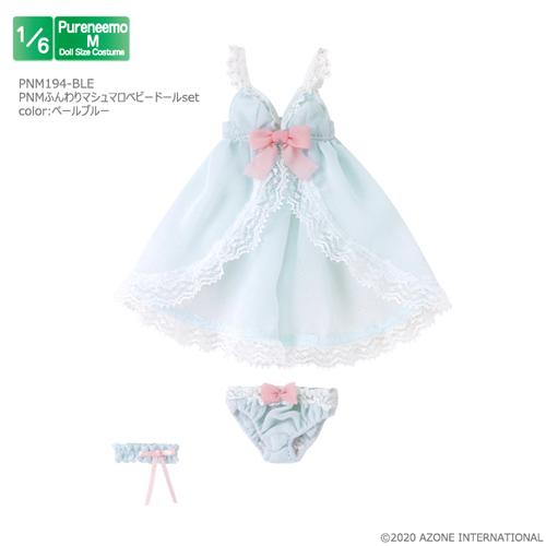 AZONE/Pureneemo Original Costume/PNM194【1/6サイズドール用】PNM ふんわりマシュマロベビードールセット