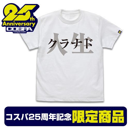 ★限定★コスパ25周年記念 クラナドは人生 Tシャツ Ver2.0