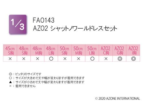 AZONE/50 Collection/FAO143【48/50cmドール用】AZO2 シャットノワールドレスセット
