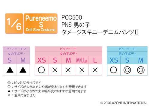 AZONE/Pureneemo Original Costume/POC500【1/6サイズドール用】PNS 男の子ダメージスキニーデニムパンツII