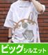 石原雄先生デザイン ハルさん突撃 ビッグシルエットTシャツ