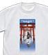世界の終わりに柴犬と Tシャツ