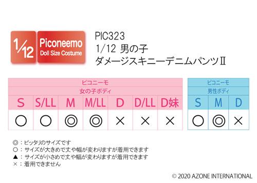 AZONE/ピコニーモコスチューム/PIC323【1/12サイズドール用】1/12 男の子ダメージスキニーデニムパンツII