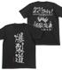 ★TGS★爆裂道Tシャツ