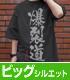 爆裂道 ビッグシルエットTシャツ