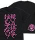 """THE IDOLM@STER/アイドルマスター シンデレラガールズ/夢見りあむの""""軽い気持ちで推してない!"""" Tシャツ"""