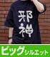 邪神ちゃんのビッグシルエットTシャツ