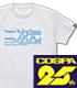 ★限定★コスパ25周年記念 二次元コスパ Tシャツ