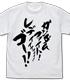ガンダムファイト!レディー・ゴー!! Tシャツ