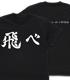 烏野高校排球部「飛べ」応援旗 Tシャツ